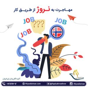 مهاجرت به نروژ از طریق کار