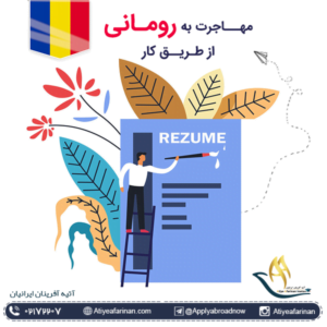 مهاجرت به رومانی از طریق کار