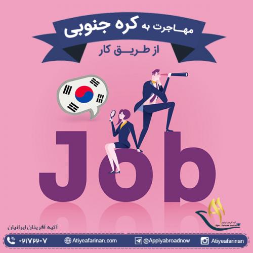 مهاجرت به کره جنوبی از طریق کار