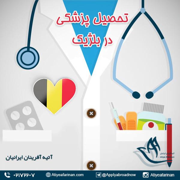 تحصیل پزشکی در بلژیک