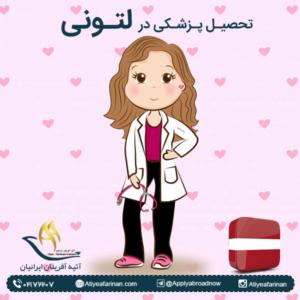 تحصیل پزشکی در لتونی