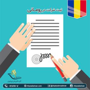 ثبت شرکت در رومانی