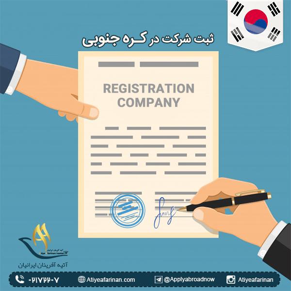 ثبت شرکت در کره جنوبی