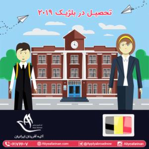 صفر تا صد تحصیل در بلژیک 2019 (تمام اطلاعات مورد نیاز در مورد تحصیل در بلژیک )