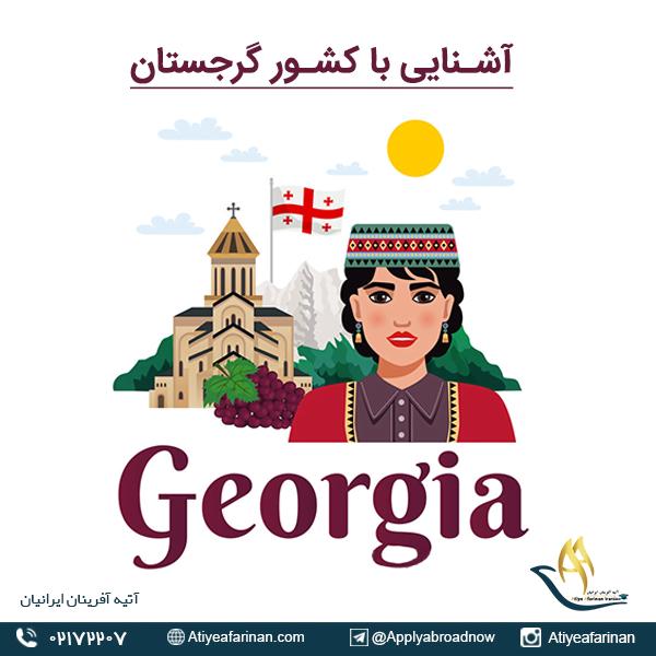 آشنایی با کشور گرجستان
