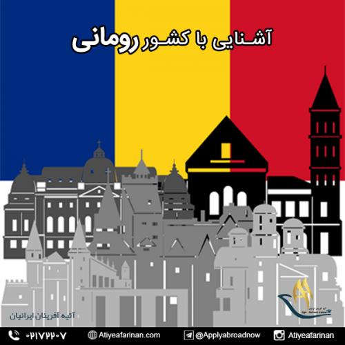 آشنایی با کشور رومانی