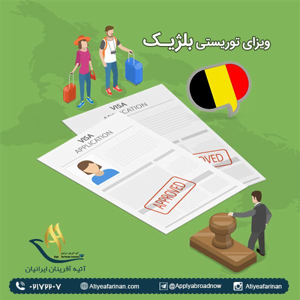 ویزای توریستی بلژیک