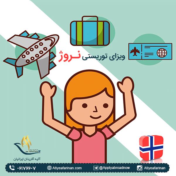 ویزای توریستی نروژ