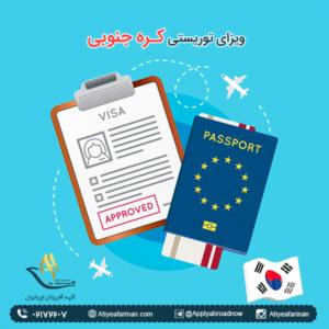 ویزای توریستی کره جنوبی