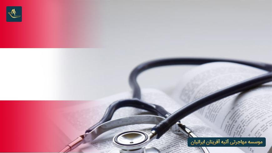 تخصص پزشکی