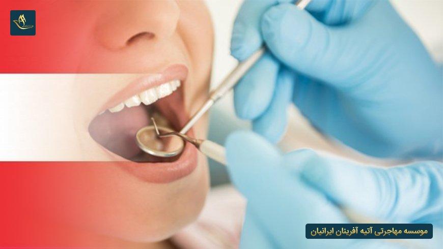 تخصص دندانپزشکی