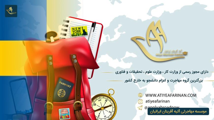 خدمات شرکت آتیه آفرینان ایرانیان در کشور سوئد
