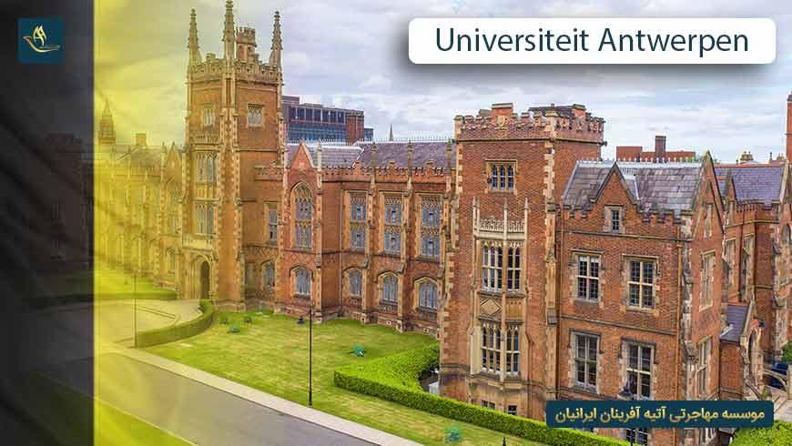 دانشگاه آنتورپ بلژیک