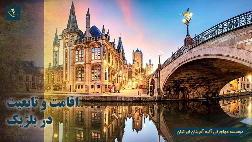 اقامت و تابعیت در بلژیک   شرایط اخذ اقامت و تابعیت در بلژیک   راه های اخذ اقامت و تابعیت در بلژیک