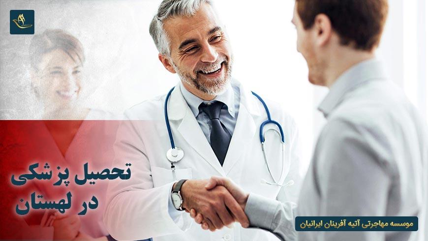 تحصیل پزشکی در لهستان   تحصیل در لهستان   دوره های پزشکی لهستان به زبان انگلیسی   دانشگاه های معتبر پزشکی لهستان