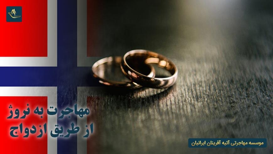 مهاجرت به نروژ از طریق ازدواج | ویزای نامزدی در کشور نروژ | شرایط مهاجرت به نروژ از طریق ازدواج