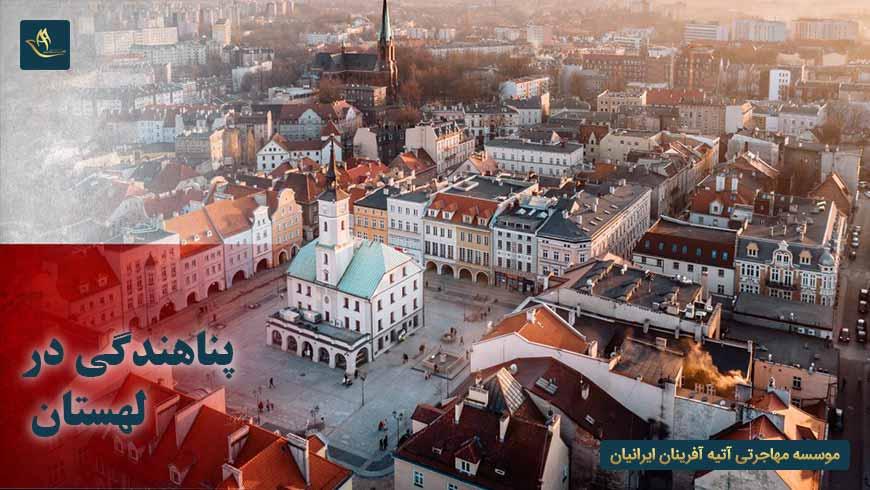 پناهندگی در لهستان | مراحل پناهندگی در لهستان | روش های مهاجرت به لهستان از طریق پناهندگی | کیس های پناهندگی لهستان