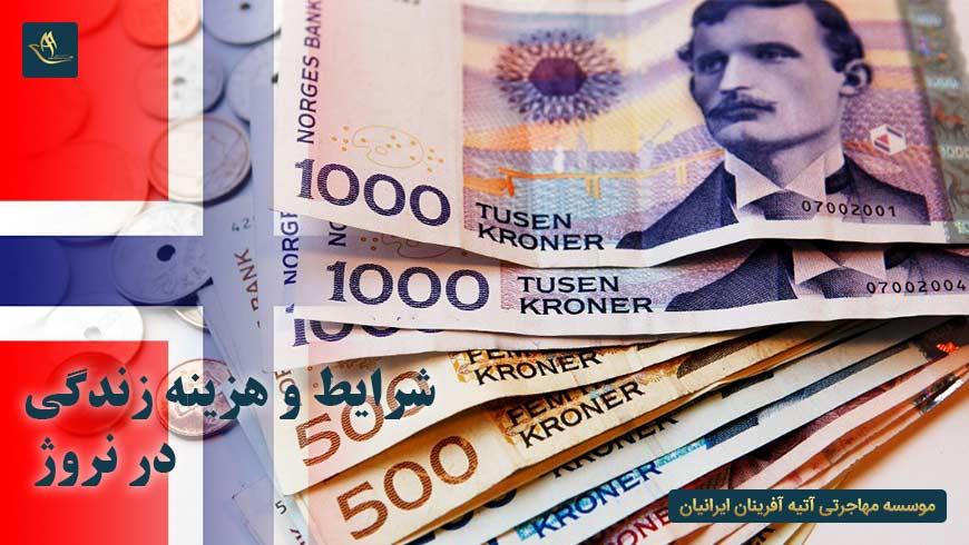 شرایط و هزینه زندگی در نروژ   کشور نروژ   زندگی در نروژ   ریزهزینه های زندگی در نروژ
