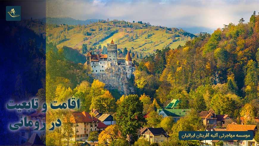 اقامت و تابعیت در رومانی | شرایط اخذ اقامت و تابعیت در رومانی | راه های اخذ اقامت و تابعیت در رومانی