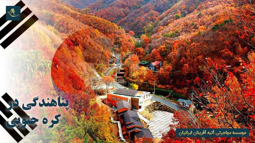 پناهندگی در کره جنوبی
