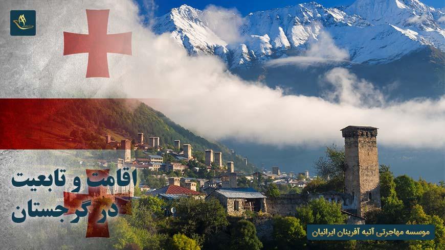 اقامت و تابعیت در گرجستان