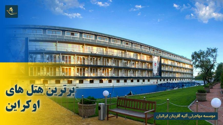 برترین هتل های اوکراین