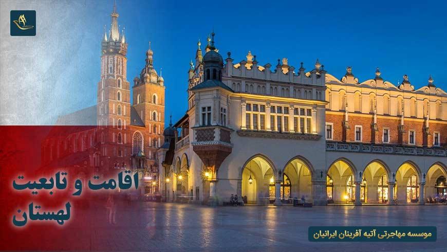 اقامت و تابعیت در لهستان   مزایای اخذ اقامت در لهستان   راه های اخذ اقامت و تابعیت در لهستان   اقامت دائم لهستان
