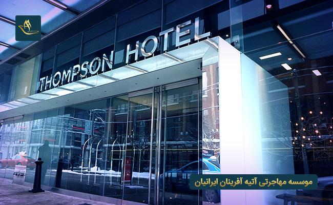 برترین هتل های کانادا | هتل تامپسون دانتون کانادا | هتل حیات رجنسی کانادا
