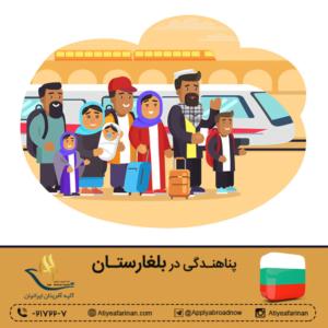 پناهندگی در بلغارستان