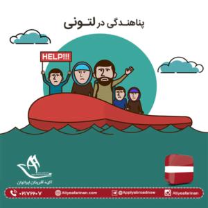 پناهندگی در لتونی