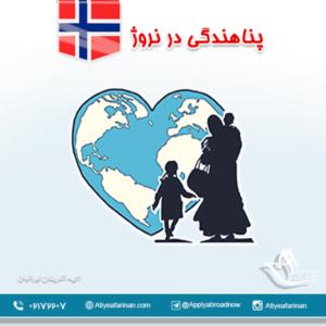 پناهندگی در نروژ