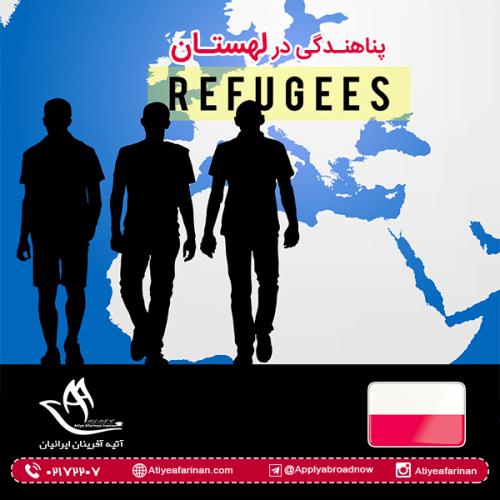 پناهندگی در لهستان
