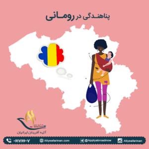 پناهندگی در رومانی