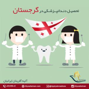 تحصیل دندانپزشکی در گرجستان