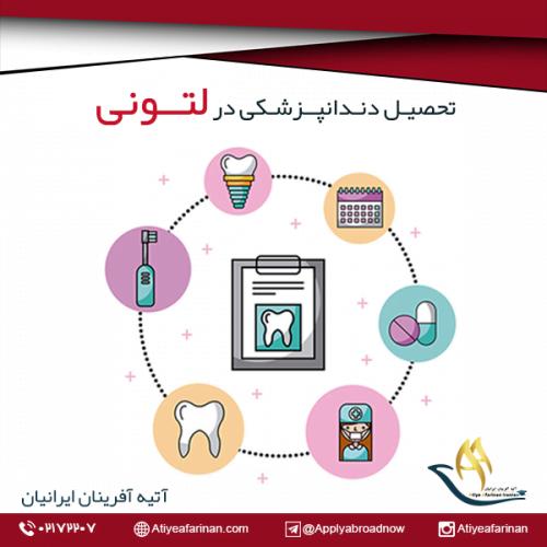 تحصیل دندانپزشکی در لتونی