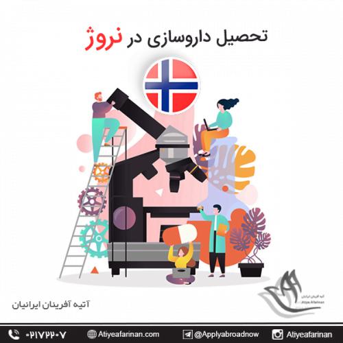 تحصیل داروسازی در نروژ