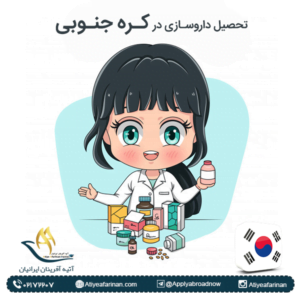 تحصیل داروسازی در کره جنوبی