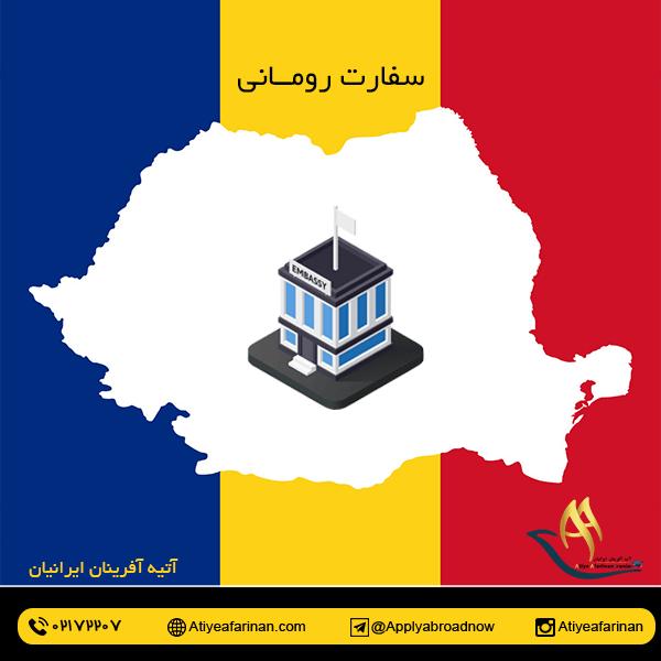 سفارت رومانی