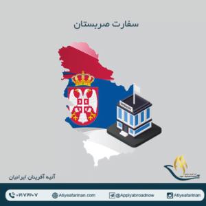 سفارت صربستان