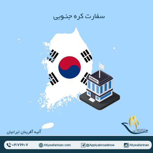 سفارت کره جنوبی