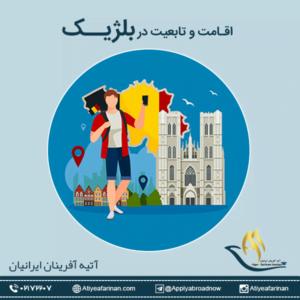 اقامت و تابعیت در بلژیک