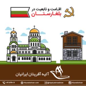 اقامت و تابعیت در بلغارستان