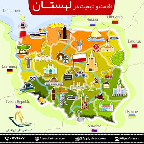 اقامت و تابعیت در لهستان