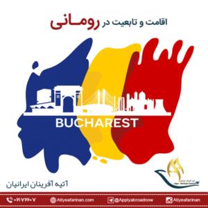 اقامت و تابعیت در رومانی