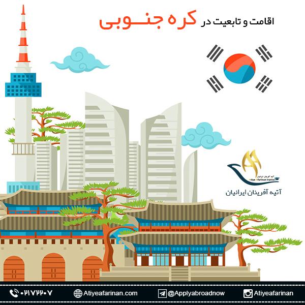 اقامت و تابعیت در کره جنوبی