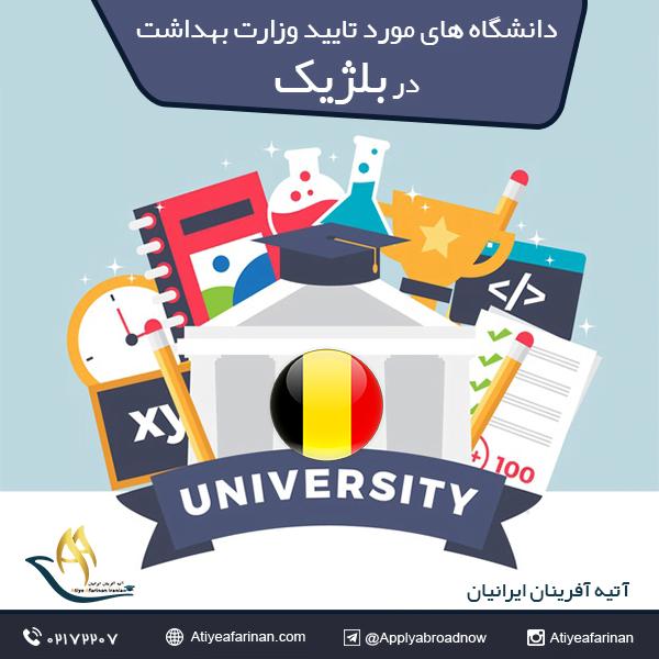 دانشگاه های مورد تایید وزارت بهداشت در بلژیک
