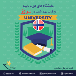 دانشگاه های مورد تایید وزارت بهداشت در نروژ