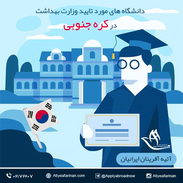 دانشگاه های مورد تایید وزارت بهداشت در کره جنوبی