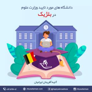 دانشگاه های مورد تایید وزارت علوم در بلژیک