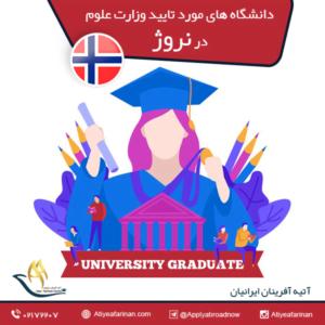 دانشگاه های مورد تایید وزارت علوم در نروژ